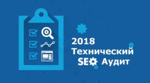 Технический и поисковый SEO аудит