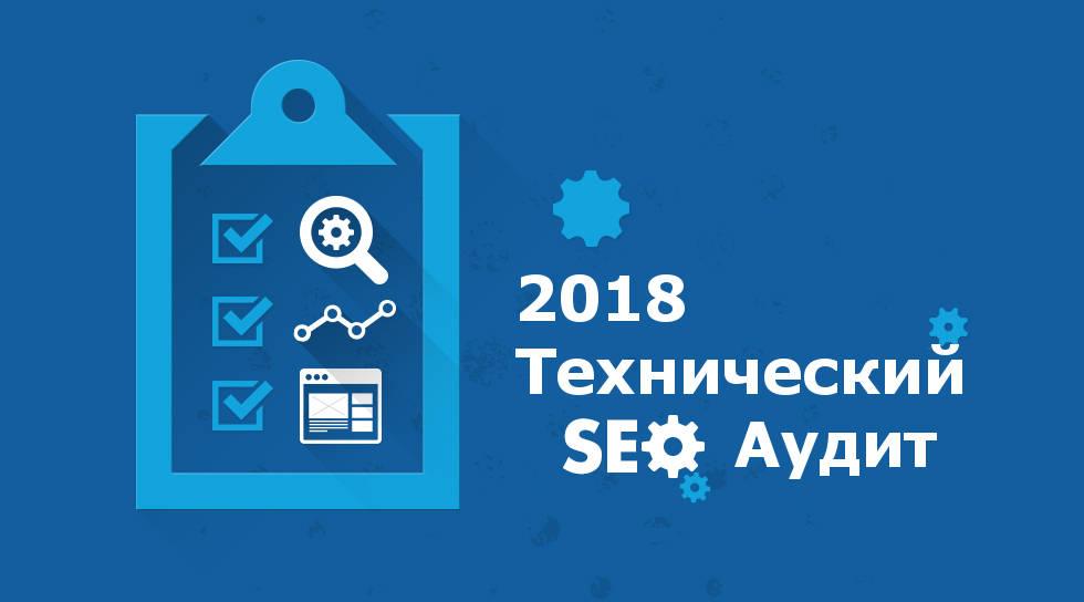 SEO Аудит в 2018 году: важное руководство для продвижения сайта